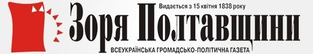 Зоря Полтавщини. Всеукраїнська громадсько-політична газета